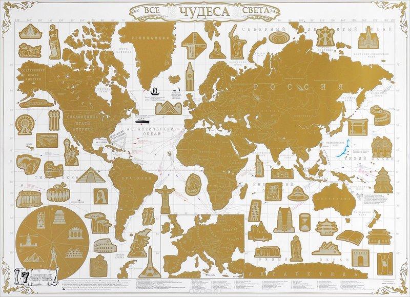 Dovana keliautojui - ištrinamas pasaulio žemėlapis