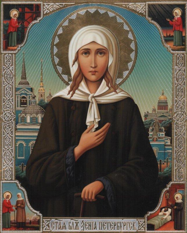 Gebed van de gezegende Xenia van Petersburg