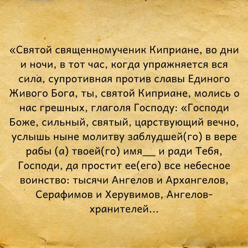 Het sterkste gebed tot Cyprianus