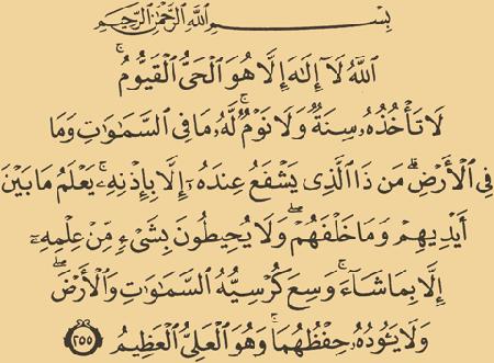 Tekst van Ayat Al Kursa