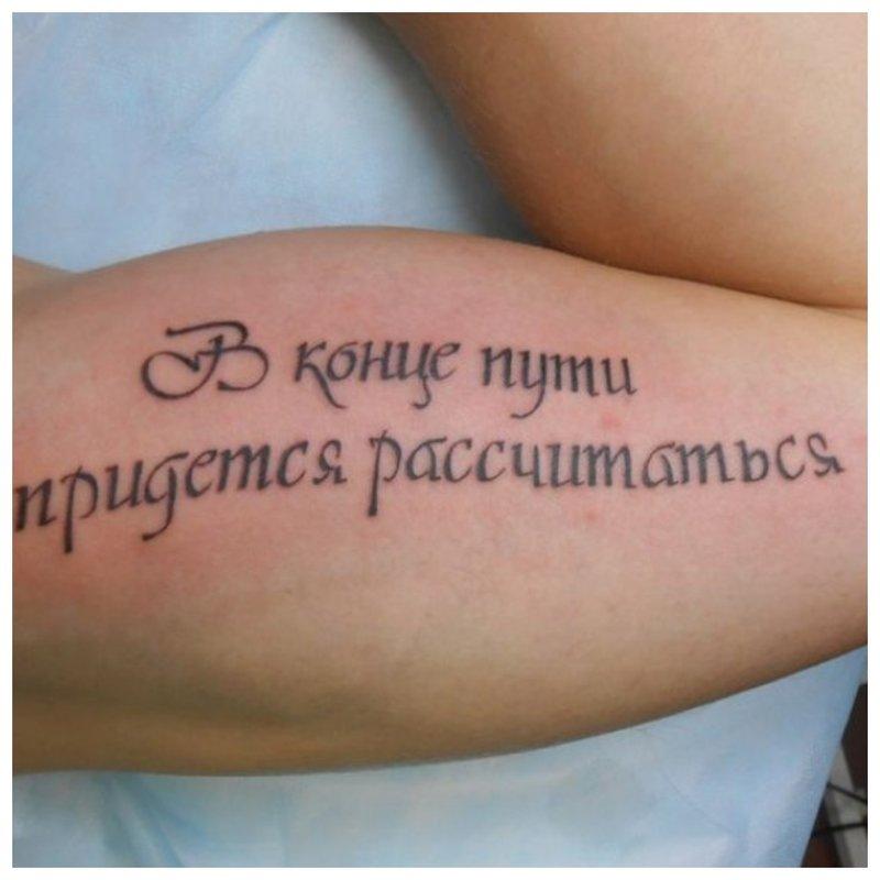 Vyrų tatuiruotė ranka užrašų forma