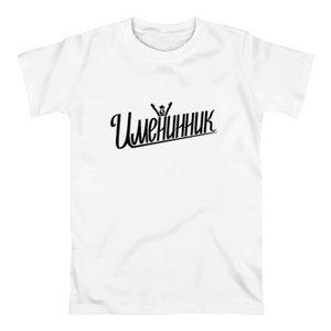 Asmeniniai marškinėliai